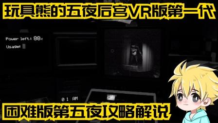 最高难度!玩具熊的五夜后宫VR版1困难第五夜攻略解说