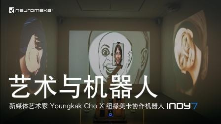 艺术与机器人_艺术家 Youngkak Cho_纽禄美卡(Neuromeka)