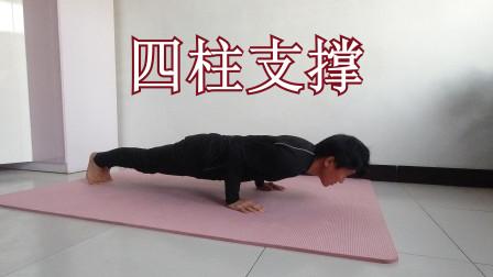 瑜伽四柱支撑,强化全身肌群,你能坚持几秒钟?