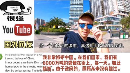 老外看中国:外国网友看老外探秘中国五线城市:这是全球最干净街道,天空蔚蓝