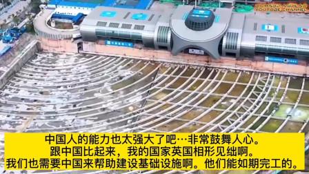 老外看中国:外国网友评论:原来中国基础设施这么发达,为何西方媒体不报道呢