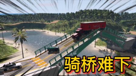 车祸模拟器215 卡车司机着急送货闯卡失败 骑虎难下被桥顶上天