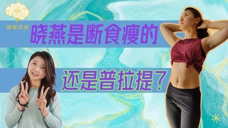 晓燕是断食瘦的还是练普拉提瘦的?