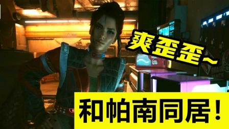 赛博朋克2077:终于撩妹成功!开启和帕南同居的日子!