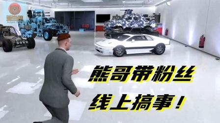 GTA5线上土豪:和粉丝们一起搞事情!