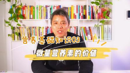 王小虎聊养生:微量营养素与我们身体的价值,俗称6大营养物质