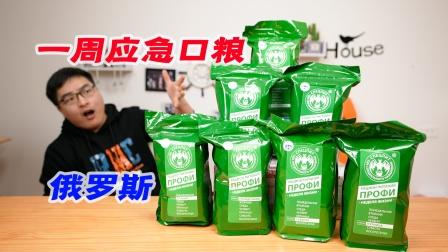 试吃750元的俄罗斯一周应急口粮,7袋口粮配伏特加,太嗨了