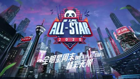 2020LPL全明星新生挑战赛:Jiumeng薇恩 一波五杀收尾结束比赛