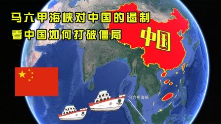 马六甲海峡对中国的遏制,或将不起作用?看中国如何打破僵局