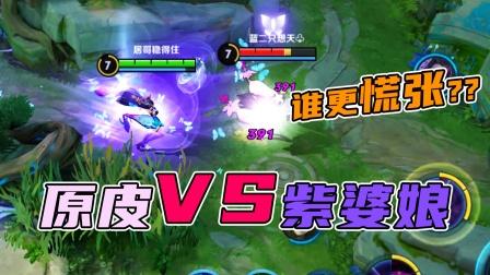 居哥哥:荣耀匹配试水紫色传说!只要我的二不断,对面一定很慌乱
