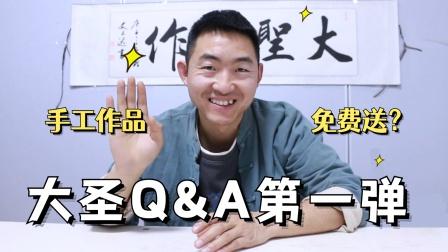 大圣Q&A第一弹:大圣免费送手工作品?想要的粉丝朋友快来集合