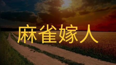 民间故事:麻雀嫁人