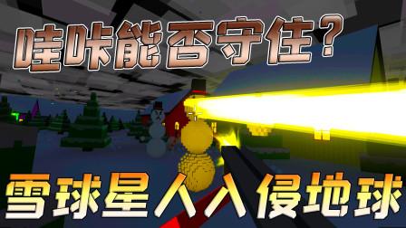 哇咔奇妙冒险:雪球星人入侵地球!只靠哇咔一人能否守住?