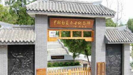 带你去看广西贵港奇石乡中秋起义烈士纪念碑