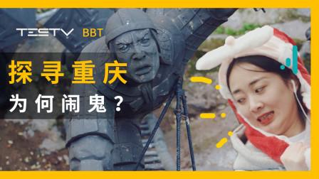 """重庆""""通往远方的大门""""为何闹鬼?【BB Time第314期】"""