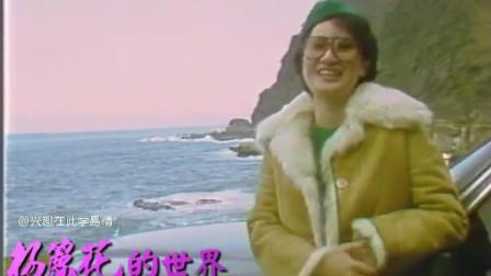 一代巨星的诞生 杨丽花返乡之路【杨丽花的世界】精彩