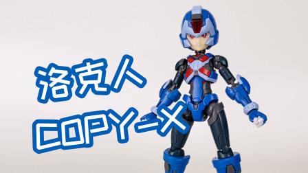 【玩物不丧志】御模道 洛克人 COPY-X CAPCOM授权 ZERO 拼装模型