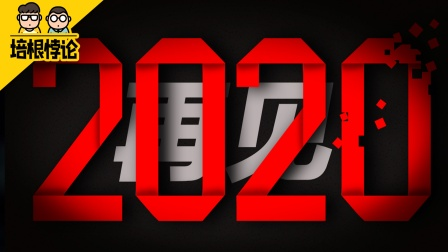 2020影视盘点,比电影情节还要跌宕起伏的一年