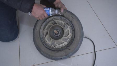 电动车真空胎在家漏慢气不要急!教你用一杯自来水快速搞定