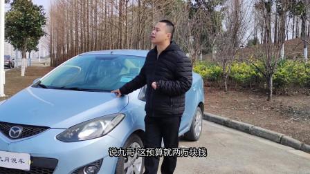 三万买自动日系国四的二手车,马自达二性价比太高了!