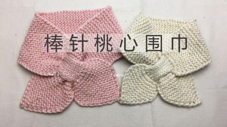 丫丫编织馆棒针小桃心围巾教程完整版