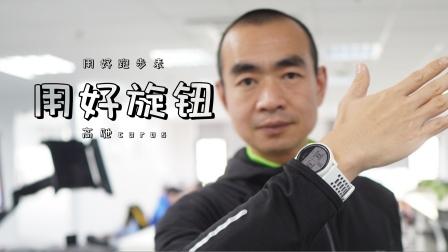 吴栋说跑步:用好跑步表 高驰COROS 那颗旋转钮