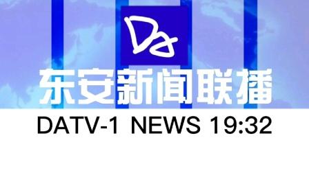 【架空】东安新闻联播片头(2013.10.1-至今)