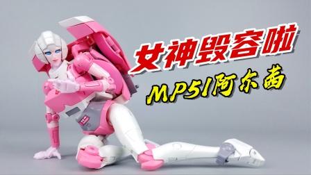 我的女神毁容了!变形金刚MP51阿尔茜开箱-刘哥模玩