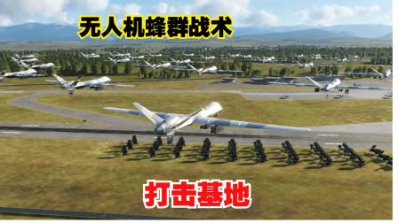 MQ9死神无人机蜂群战术打击基地,结果怎样?战争模拟