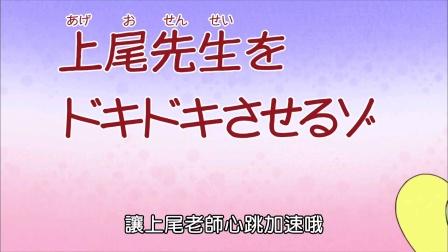 蜡笔小新第九季:让上尾老师心跳加速