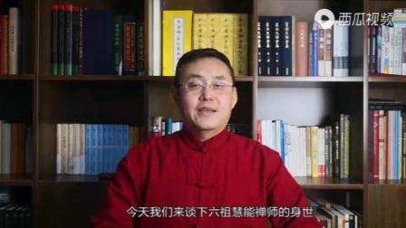 六祖慧能禅师的俗家身世