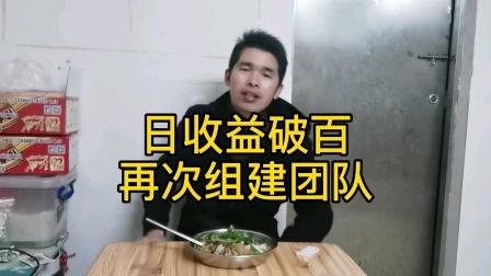 路茫日收益破百,雄心勃勃组建团队,邀请广州佛山肇庆自媒体加入