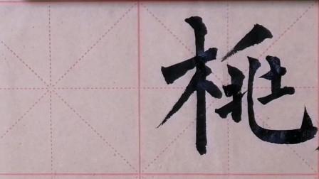 用柳体写最具中国风的昆曲名称:牡丹亭桃花扇