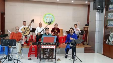 广东汉乐《寒鸦戏水》深圳宝安龙安汉乐团演奏