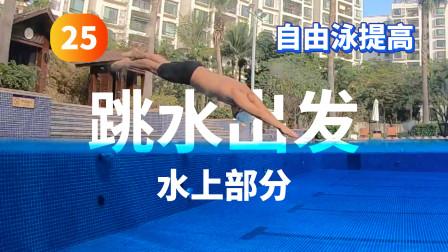 【自由泳提高】25.跳水出发(水上部分)|梦觉教游泳