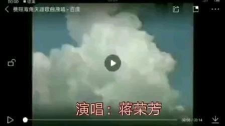 《天涯海角》演唱者:蒋荣芳