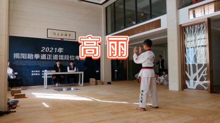 跆拳道黑带段位考试-高丽_跆拳道黑带品位考试20210103