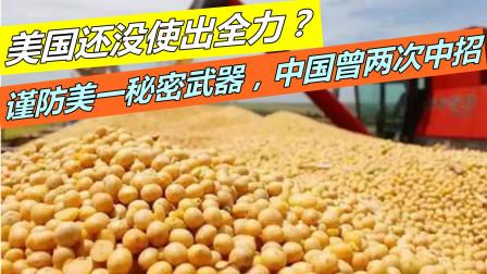 让苏联因此解体,中国两次中招,美国的粮食武器有多厉害?