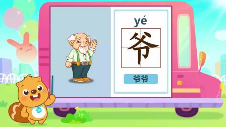 贝瓦识字系列之家庭称呼主题:爷爷
