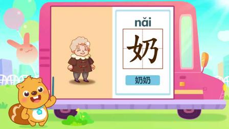 贝瓦识字系列之家庭称呼主题:奶奶