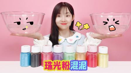 珠光粉大混泥,10种颜色珠光粉混合史莱姆原液,最后会是什么样?