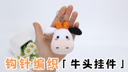 钩针编织 答应一个姐妹, 要出的一款简单精致的小牛头挂件