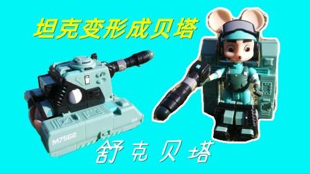 舒克贝塔动画片玩具开箱,坦克变形成贝塔