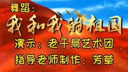 我和我的祖国   编舞:汤晓芳    老干局艺术团演绎