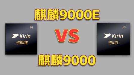 华为Mate40值得买吗?麒麟9000E跑分+配置对比告诉你答案