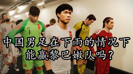 实况足球2021,中国男足在下雨的情况下,能赢黎巴嫩队吗?