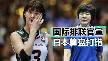 国际排联宣布重要消息!中国女排成王者,日本女排又亏了