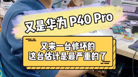 这台算是修过的P40 Pro中 最严重的一台吧。