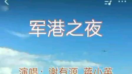 《军港之夜》演唱者:谢有源  蒋小英