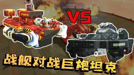 老墨用把炮管装在底盘上的坦克,对战能在陆地行走的巨炮战舰!